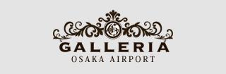 ガレリア大阪空港